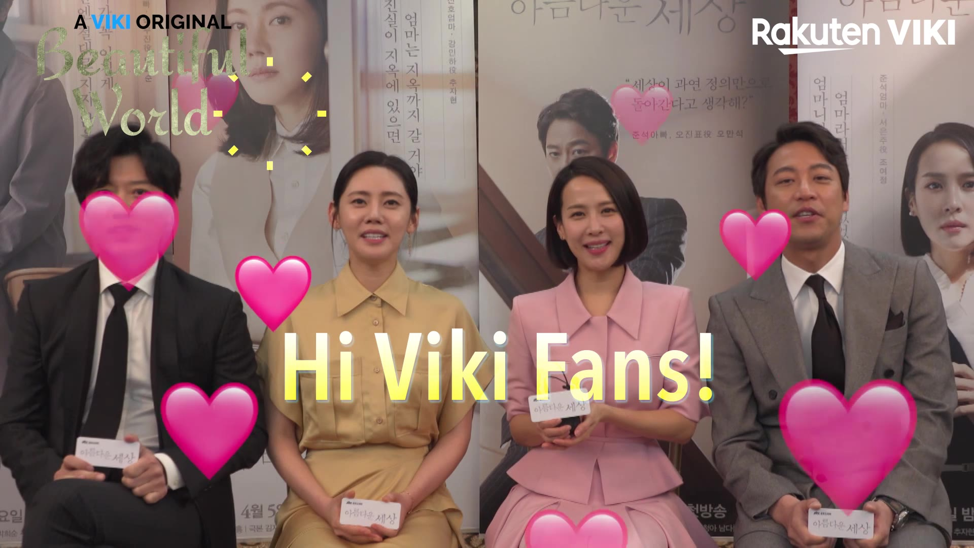 Shoutout to Viki Fans: Beautiful World