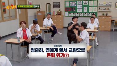 Ask Us Anything Episode 191: Jung Joon Ha, Tei, Lee Ji Hoon