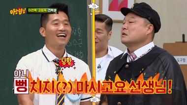 Ask Us Anything Episode 194: Lee Yeon Bok, Kang Hyung Uk