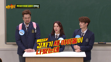 Ask Us Anything Episode 199: Baek Ji Young, Son Ho Young, Kim Tae Woo