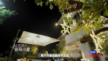 Heart Signal 2 (Chinese Version) - 心动的信号第二季(中国版