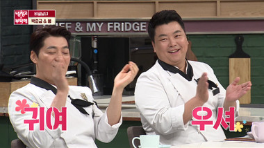 Please Take Care of My Refrigerator Episode 250