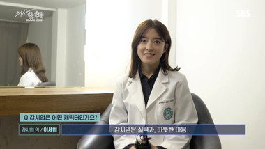 Interview 2: Lee Se Young: Doctor John