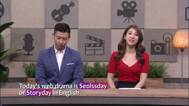 Showbiz Korea Episode 2244: Hello, WEB! Drama '썰sday (썰스데이)'