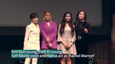 Showbiz Korea Episode 2270: The press call of the highly anticipated musical 'The Bodyguard보디가드)'