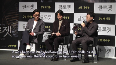 Showbiz Korea Episode 2313: His daughter disappears without a single trace ! 'The Closet(클로젯)' press conference