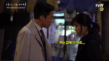 Behind the Scenes 10: Episode 13, 14 Filming: My Mister