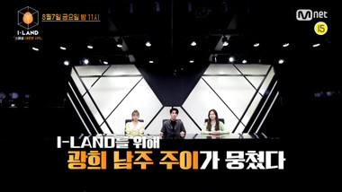 Episode 6(Special) Preview: I-LAND