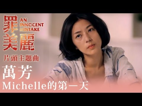 Opening Theme Song - Michelle's First Day by Wan Fang: An Innocent Mistake