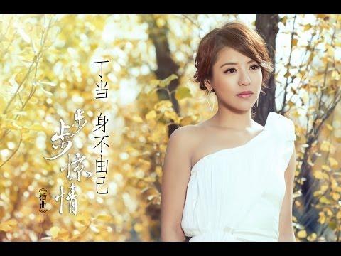 Della Ding - Involuntary: Bu Bu Jing Qing