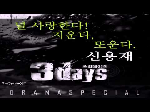 Shin Yong Jae - Love You, Erase You, Cry Again OST Part 3: Three Days