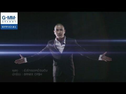 ยังรักเธอเหมือนเดิม - BANKK CA$H【OFFICIAL MV】: Sud Sai Paan