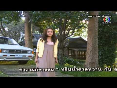 Majurat See Nam Pueng {Sweet Death} Episodio 3 (Parte 1)