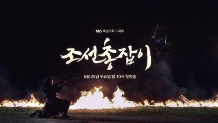 Teaser1: The Chosun Shooter - The Joseon Shooter - Chosun Gunman - Joseon Gunman