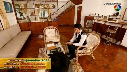 Wild Heart ~ Hua Jai Teuan Episode 2 (Part 1)