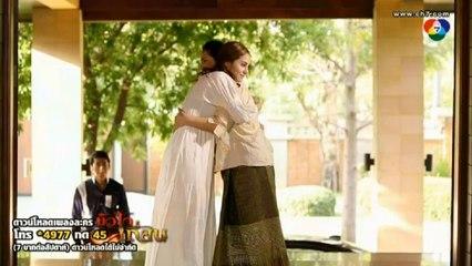Wild Heart ~ Hua Jai Teuan Episode 15 (Part 1)