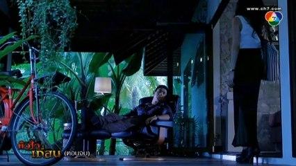 Wild Heart ~ Hua Jai Teuan Episode 16 (Part 1)