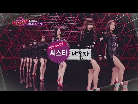 Gangnam Dance School - Alone: SISTAR