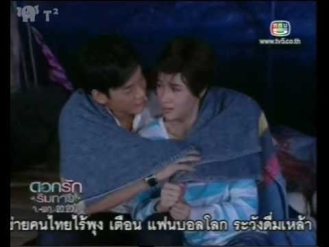 Dok Ruk Rim Tang Episode 17 (Part 1)