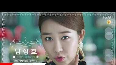 Character Teaser - Yoo In Na (10 seconds): My Secret Hotel